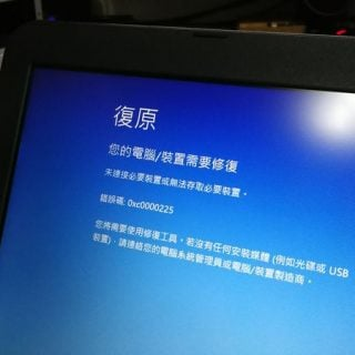Windows 10 換硬碟系統複製後開機出現 Error code: 0xc0000225 的解決辦法 @3C 達人廖阿輝
