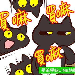 學弟學妹的 Line 貼圖『黑貓兄弟』上架了! @3C 達人廖阿輝