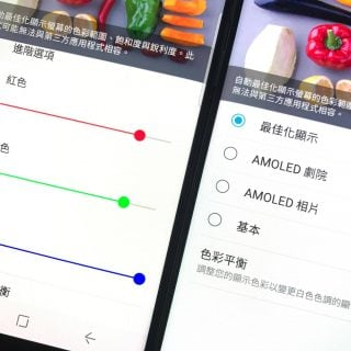 S8/S8+ 螢幕偏紅(紅屏)怎麼辦?官方更新已推出 + 實測有效! @3C 達人廖阿輝