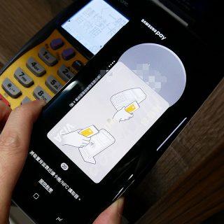 又帥又實用!Samsung Pay 已在台灣開放體驗,方便、安全、好用! @3C 達人廖阿輝