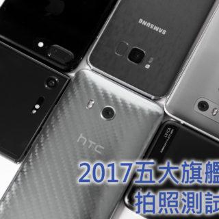 2017 旗艦拍照手機是誰?五大旗艦實拍對比!Sony Xperia XZ Premium / HTC U11 / Samsung Galaxy S8 / HUAWEI P10 Plus / LG G6 @3C 達人廖阿輝
