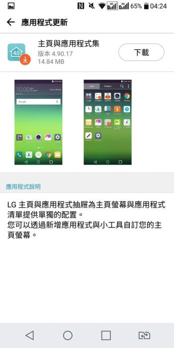 Screenshot_2017-05-13-04-24-32.png @3C 達人廖阿輝