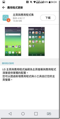 Screenshot_2017-05-13-04-24-32_thumb.png @3C 達人廖阿輝
