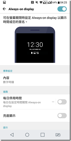 Screenshot_2017-05-13-04-25-27_thumb.png @3C 達人廖阿輝