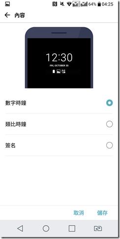 Screenshot_2017-05-13-04-25-46_thumb.png @3C 達人廖阿輝