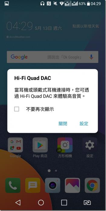 Screenshot_2017-05-13-04-29-43_thumb.png @3C 達人廖阿輝