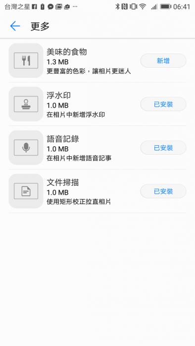Screenshot_20170515-064123.png @3C 達人廖阿輝