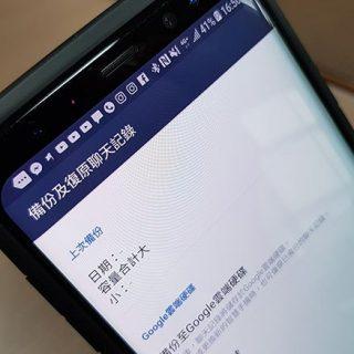 LINE 7.5.0 推出支援 Android 備份訊息!2007 最新雲端備份功能上線! @3C 達人廖阿輝