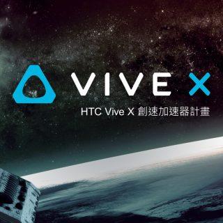 VR 虛擬生態發展進展!33 家VIVE™ X 加速器第二屆團隊成功展示創新成果 @3C 達人廖阿輝