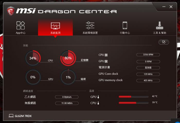 2017-06-05-02_15_03-dragon-center_34311641254_o_thumb.png @3C 達人廖阿輝