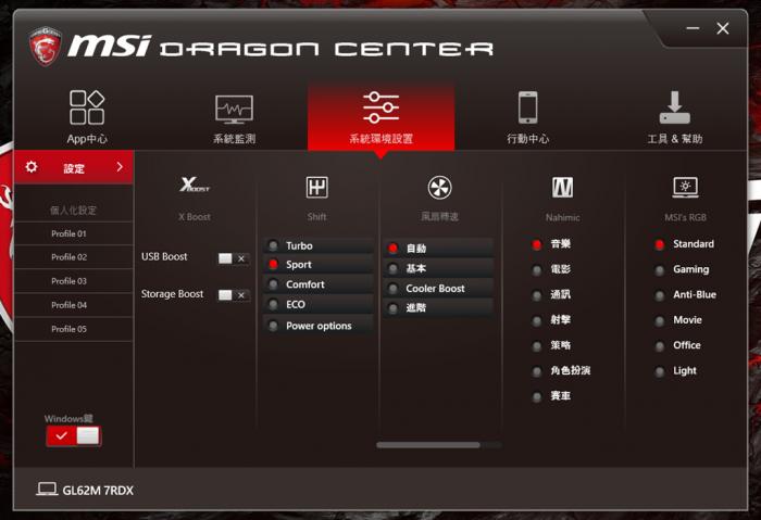 2017-06-05-02_15_14-dragon-center_34346573833_o.png @3C 達人廖阿輝