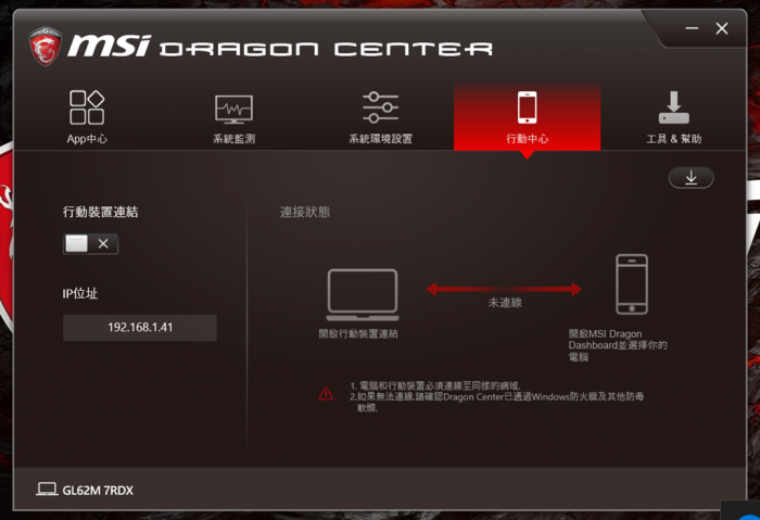 2017-06-05-02_15_21-dragon-center_34311641374_o_thumb.png @3C 達人廖阿輝