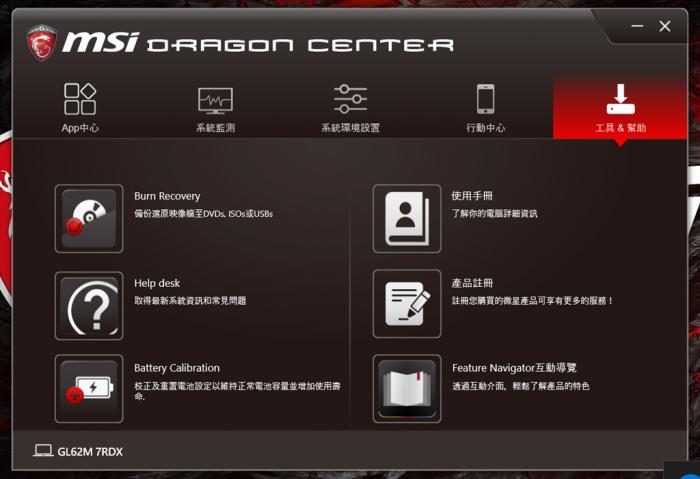 2017-06-05-02_15_26-dragon-center_34311641494_o.png @3C 達人廖阿輝