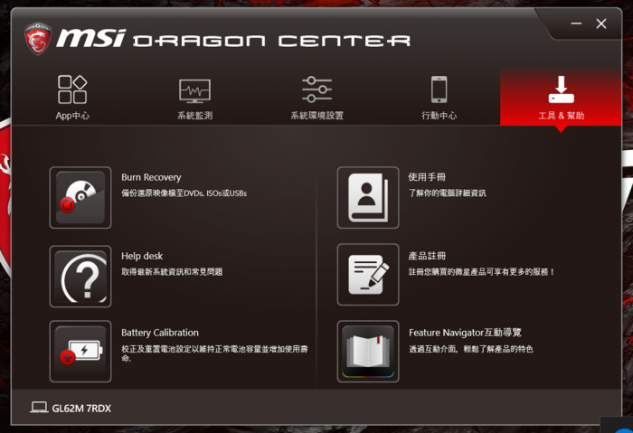 2017-06-05-02_15_26-dragon-center_34311641494_o_thumb.png @3C 達人廖阿輝