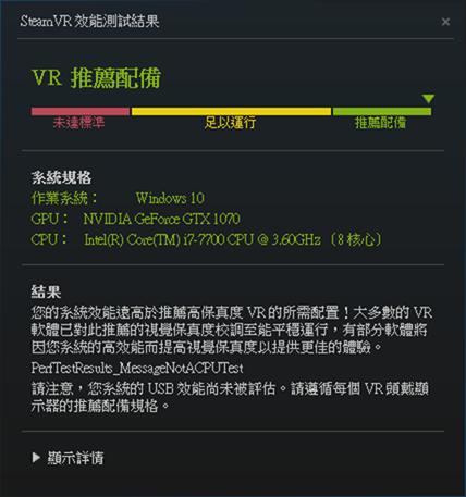 2017-06-12 22_07_25-SteamVR 效能測試結果