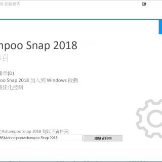 [限時免費] 最新 Ashampoo Snap 2018 抓圖擷取工具 @3C 達人廖阿輝