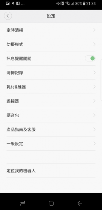 screenshot_20170512-213415_34706795620_o.png @3C 達人廖阿輝