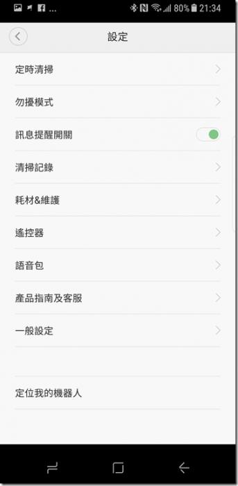 screenshot_20170512-213415_34706795620_o_thumb.png @3C 達人廖阿輝