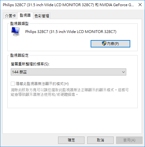 2017-06-22 11_05_59-Philips 328C7 (31.5 inch Wide LCD MONITOR 328C7) 和 NVIDIA GeForce GTX 1070 – 內容 @3C 達人廖阿輝