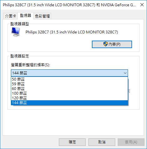 2017-06-22 11_06_04-Philips 328C7 (31.5 inch Wide LCD MONITOR 328C7) 和 NVIDIA GeForce GTX 1070 – 內容 @3C 達人廖阿輝