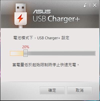2017-07-22-23_32_36-ASUS-USB-Charger-Plus-35278377823_thumb.png @3C 達人廖阿輝