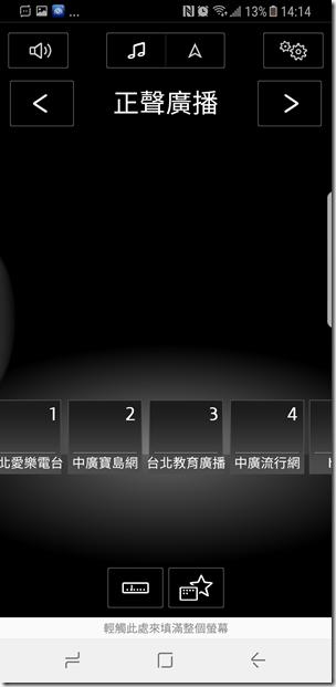 Screenshot_20170725-141418_thumb.png @3C 達人廖阿輝