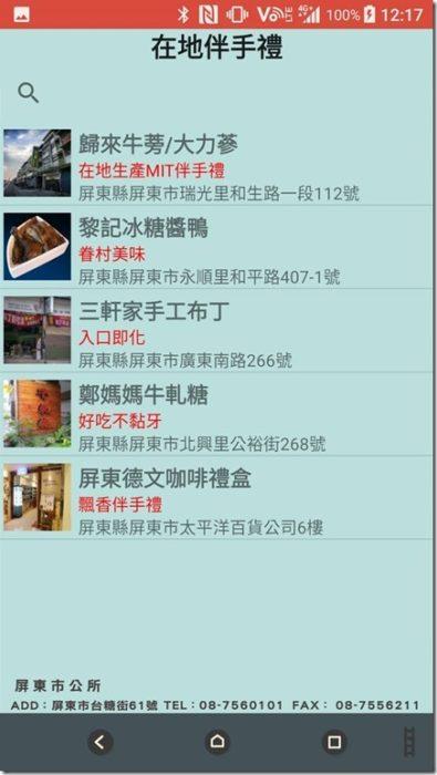clip_image016_thumb.jpg @3C 達人廖阿輝