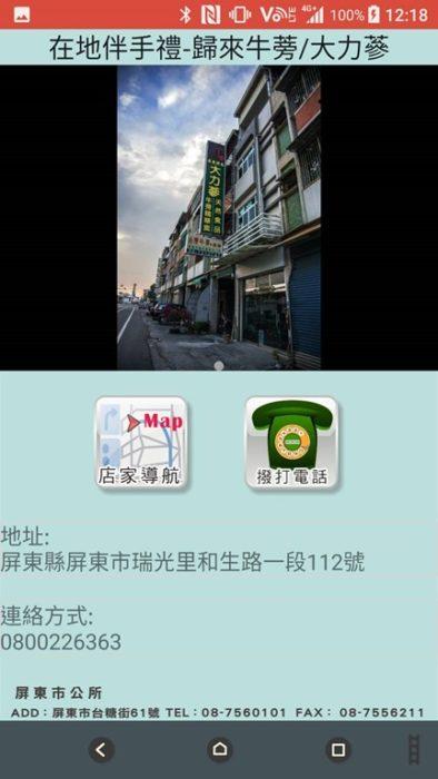 clip_image018.jpg @3C 達人廖阿輝