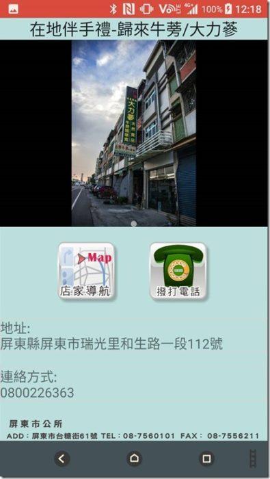 clip_image018_thumb.jpg @3C 達人廖阿輝