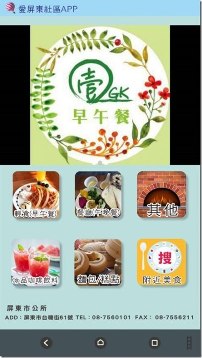 clip_image032_thumb.jpg @3C 達人廖阿輝