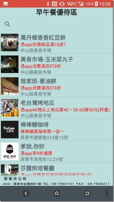 clip_image034_thumb.jpg @3C 達人廖阿輝