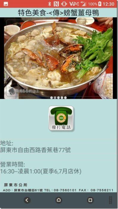 clip_image042_thumb.jpg @3C 達人廖阿輝