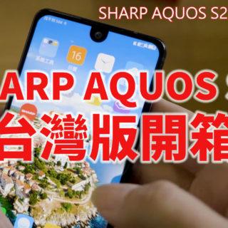 [影片] 熱騰騰的 SHARP AQUOS S2 台灣版開箱動手玩 + 全面屏手機比較表 @3C 達人廖阿輝