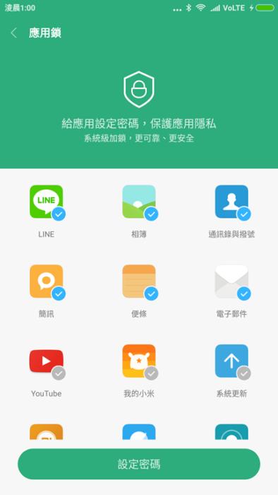 Screenshot_2017-07-24-01-00-46-823_com.miui_.securitycenter.png @3C 達人廖阿輝