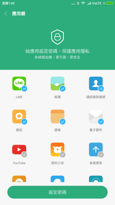 Screenshot_2017-07-24-01-00-46-823_com.miui_.securitycenter_thumb.png @3C 達人廖阿輝