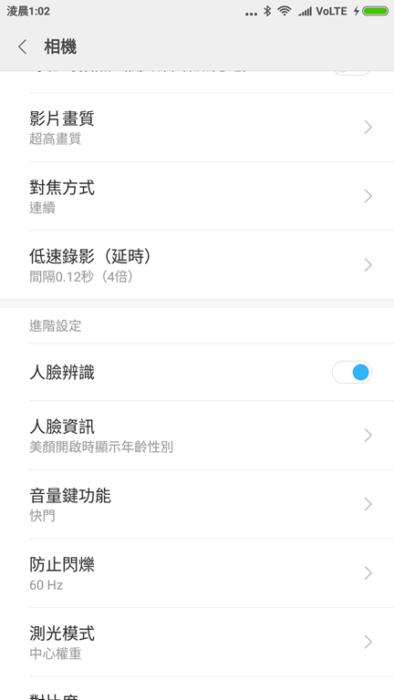 Screenshot_2017-07-24-01-02-36-962_com.android.camera.png @3C 達人廖阿輝