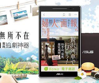 不只追劇,還能追雜誌!華碩 ZenPad 全系列登錄即贈 KONO 電子雜誌 VIP 月卡 @3C 達人廖阿輝