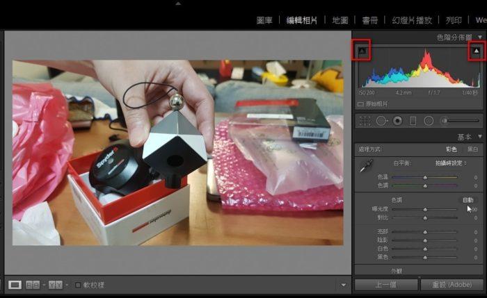 2017-09-01-02_35_17-LR-Adobe-Photoshop-Lightroom-編輯相片_thumb.jpg @3C 達人廖阿輝