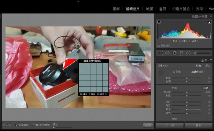 2017-09-01-02_35_38-LR-Adobe-Photoshop-Lightroom-編輯相片_thumb.jpg @3C 達人廖阿輝