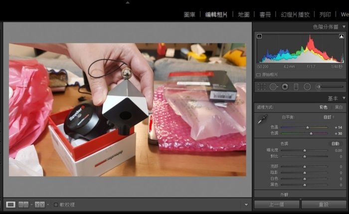 2017-09-01-02_35_44-LR-Adobe-Photoshop-Lightroom-編輯相片.jpg @3C 達人廖阿輝