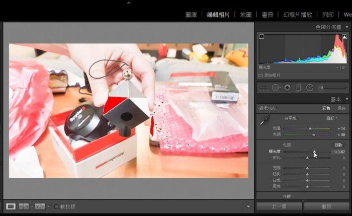 2017-09-01-02_36_06-LR-Adobe-Photoshop-Lightroom-編輯相片_thumb.jpg @3C 達人廖阿輝