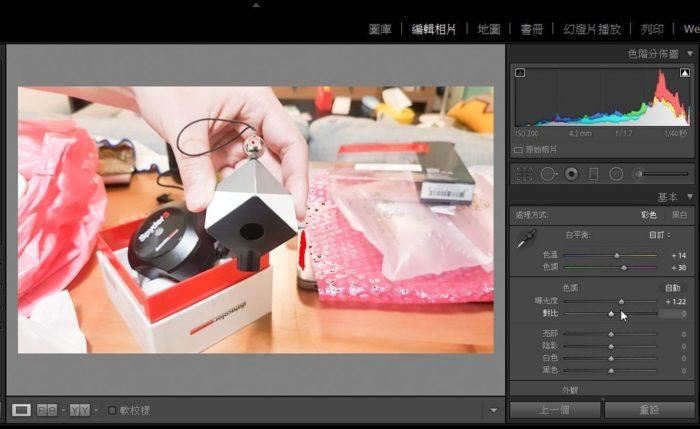 2017-09-01-02_36_16-LR-Adobe-Photoshop-Lightroom-編輯相片_thumb.jpg @3C 達人廖阿輝