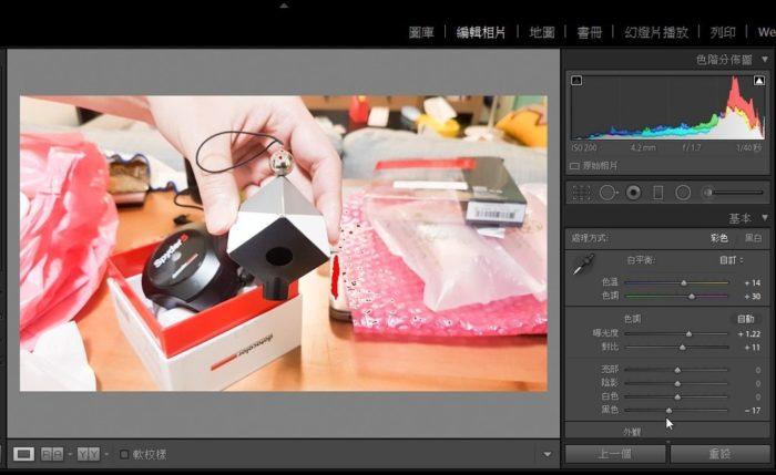 2017-09-01-02_36_35-LR-Adobe-Photoshop-Lightroom-編輯相片_thumb.jpg @3C 達人廖阿輝