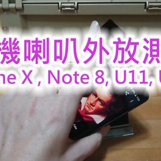 手機喇叭外放測試:Apple iPhone X , Samaung Note 8, HTCU11, HTC U11+ @3C 達人廖阿輝
