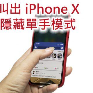 找回 iPhone X 的單手模式 & 如何使用 @3C 達人廖阿輝