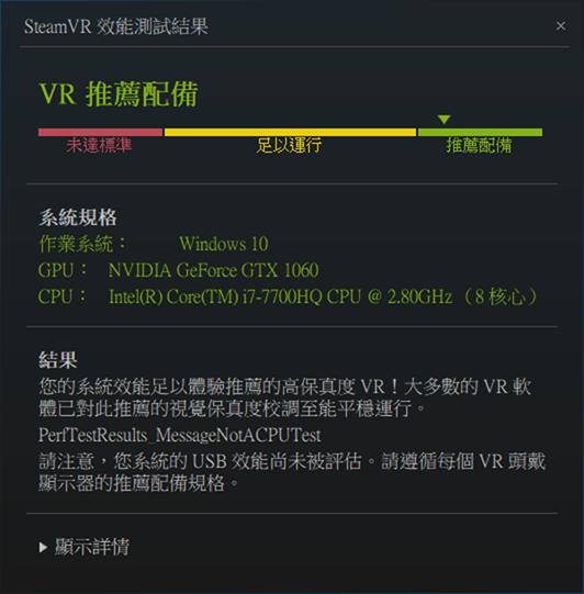 2017-12-03-22_22_48-SteamVR-效能測試結果_thumb.png @3C 達人廖阿輝