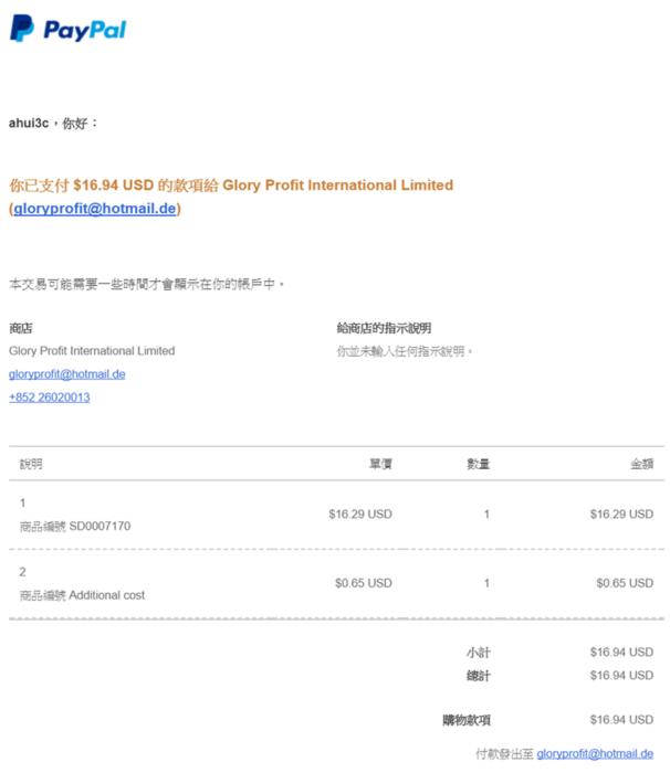 2017-12-21-02_25_09-Inbox-–-chehui@gmail.com_thumb.png @3C 達人廖阿輝