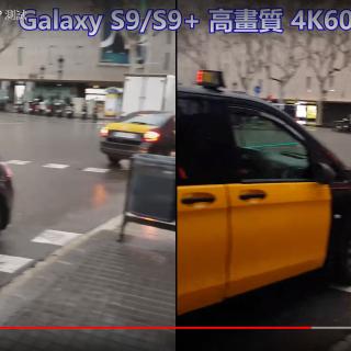 Galaxy S9/S9+ 錄影 4K60P 測試 (影片) @3C 達人廖阿輝