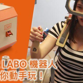 [影片] 任天堂 LABO 機器人正妹帶你動手玩!特別來賓大綠! @3C 達人廖阿輝