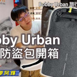 [影片] Bobby Urban 防盜背包開箱動手玩介紹 @3C 達人廖阿輝